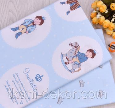 Сатин (хлопковая ткань) принцы на голубом