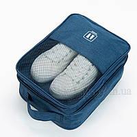 Сумка для обуви универсальная 44002