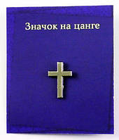 "Значок на цанге ""Крест"" серебристый"