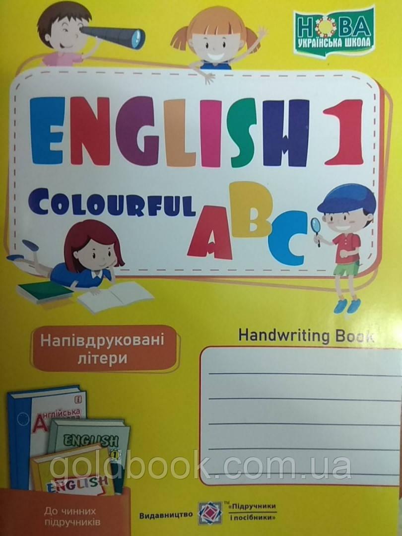Англійська мова 1 клас. Зошит з письма.