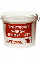 Краска грунтующая  Примус45У 10 л. и 20л., фото 1