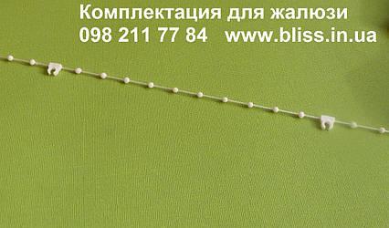 Нижняя цепочка жалюзи 127 мм