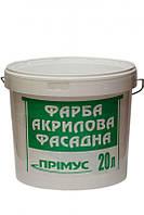 Краска фасадная Примус (белая, база) 10 л.,20л, фото 1