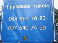 Грузовое такси по Киеву.