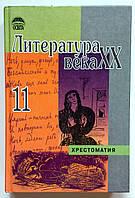 Литература 20-го века. Хрестоматия. 11 класс