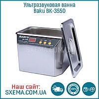 Ультразвуковая ванна BAKU BK3550 два режима работы, металлический корпус, 0,7л