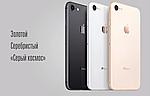 Фабричная копия iPhone 8 128ГБ 8 ЯДЕР КОРЕЯ НОВЫЙ ЗАВОЗ!, фото 5