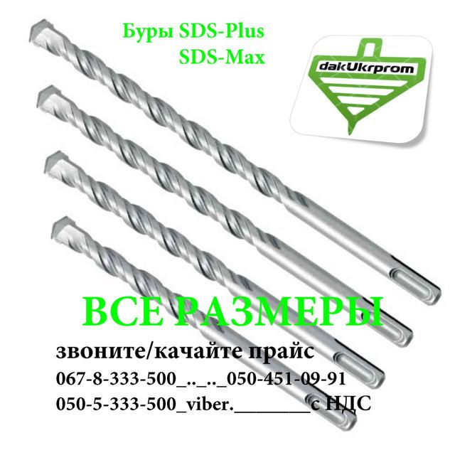 Бур (бетон) SDS-plus 10 - 600 мм, __10-600