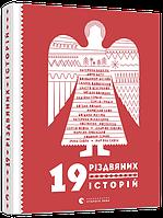 """Книга """"19 різдвяних історій"""""""