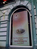 Реклама на баннерных сетках