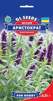 Иссоп лекарственный, пакет 0.25 г - Семена зелени и пряностей, фото 2