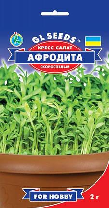 Кресс-салат Афродита, пакет 2 г - Семена зелени и пряностей, фото 2
