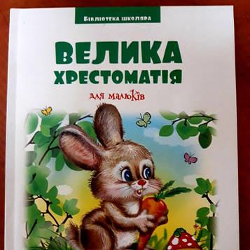 Веско БШ Велика хрестоматія для малюків УКР