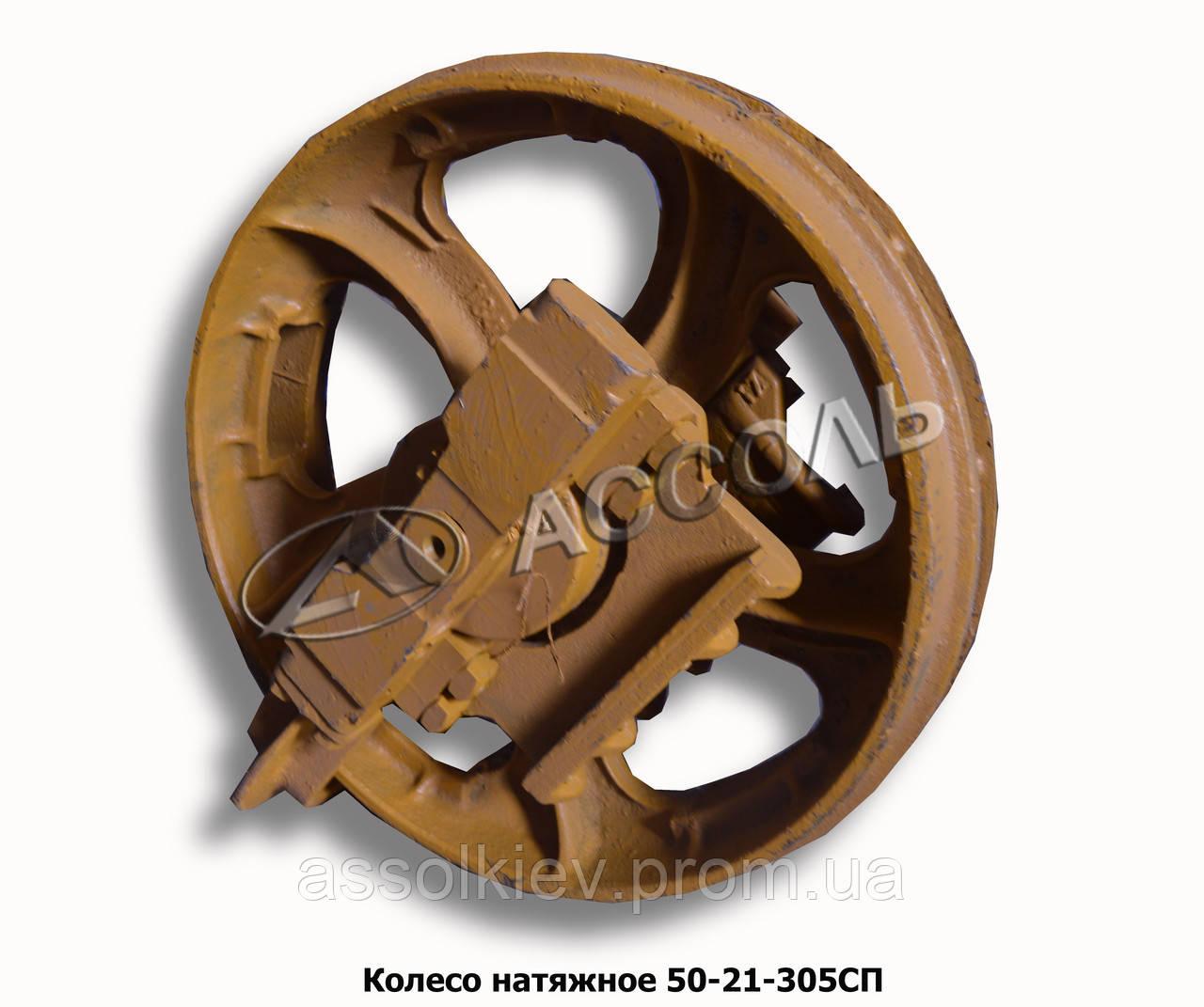 Колесо натяжное (правое) КАТ-21-306СП