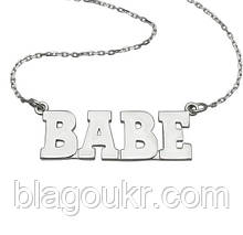 """Серебряное именное колье """"Babe"""" с цепочкой"""