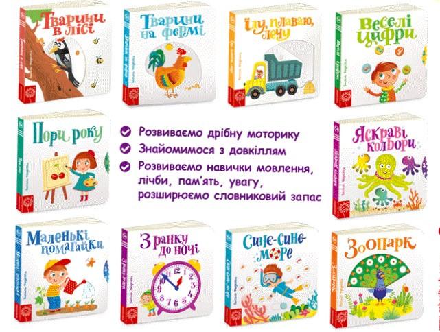Сторінки-цікавинки (комплект із 10 книжок). Василь Федієнко