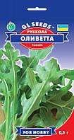 Семена - Руккола Оливетта, пакет 1 г