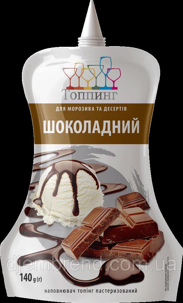 Топпинг Шоколад в упаковке дой-пак, 140 г