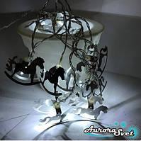 LED гірлянда КОНЯЧКИ 1,8 м на 10 світлодіодів. Світлодіодна гірлянда. Виробництво Франція.