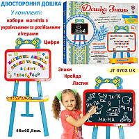 Детский двухсторонний мольберт 0703 UK