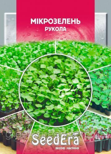 Мікрозелень Рукола