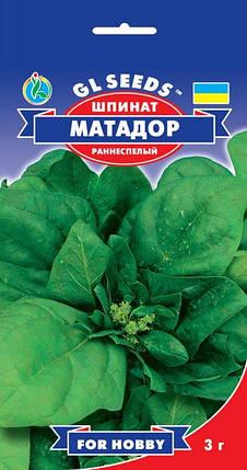 Шпинат Матадор, пакет 3 г - Семена зелени и пряностей, фото 2
