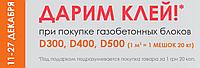 Клей для газоблока Aeroc всего за 1,20 грн за 20 кг