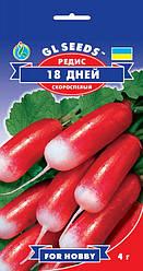 Редис 18 дней, пакет 4 г - Семена редиса