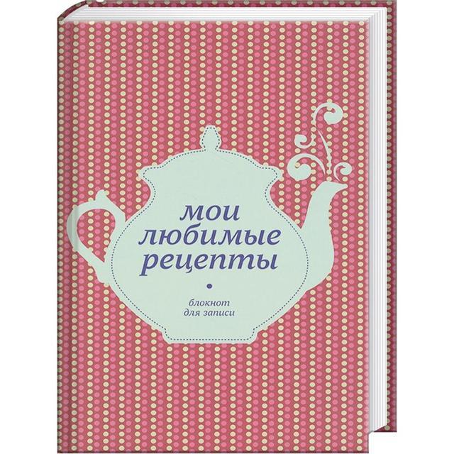 Книга для записи рецептов в Днепре