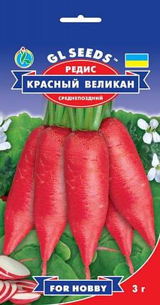 Редис Красный Великан, пакет 3 г - Семена редиса, фото 2