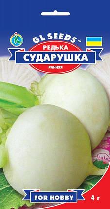 Редька белая Сударушка, пакет 4 г - Семена редьки, фото 2