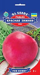 Семена - Редька красная зимняя, пакет 2 г