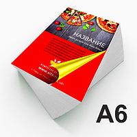 Листовки формата А6 (105х148 мм) - цветные, ч/б - печать