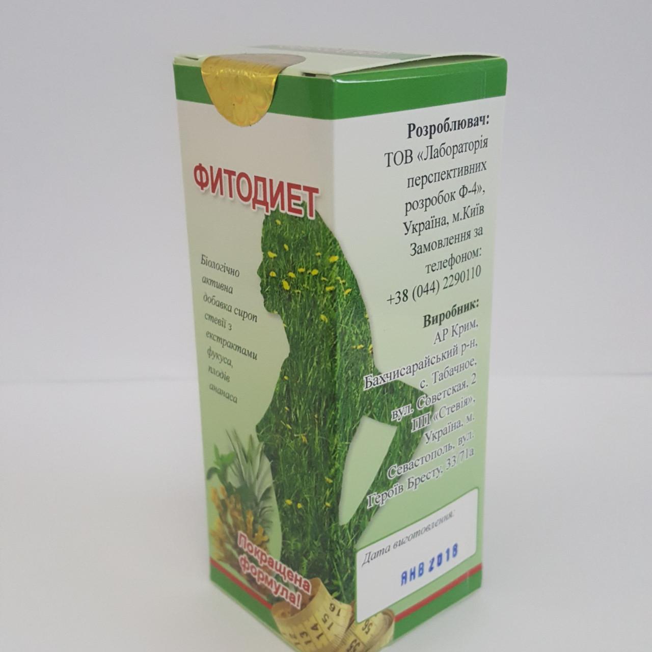 Фитодиет, 50мл. Для снижения массы тела.