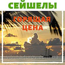 СЕЙШЕЛЫ - ГОРЯЩАЯ ЦЕНА!