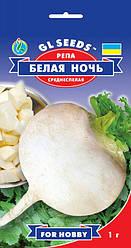 Семена - Репа Белая ночь, пакет 1 г