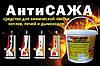 АнтиСАЖА - Очиститель дымоходов от сажи, смолы и нагара. На 1 тонну топлива. Экономно, Эффективно.