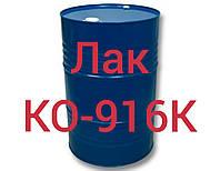 Лак КО-916к электроизоляционный для пропитки обмоток, трансформаторов и аппаратов