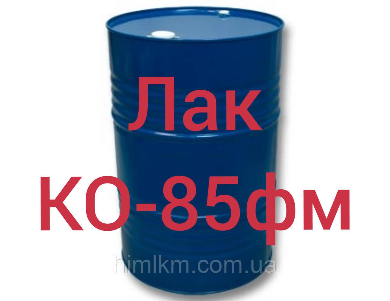 Лак КО-85фм