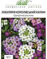 Насіння квітів Лобулярія Королівський Килим 0,1г ТМ Професійне