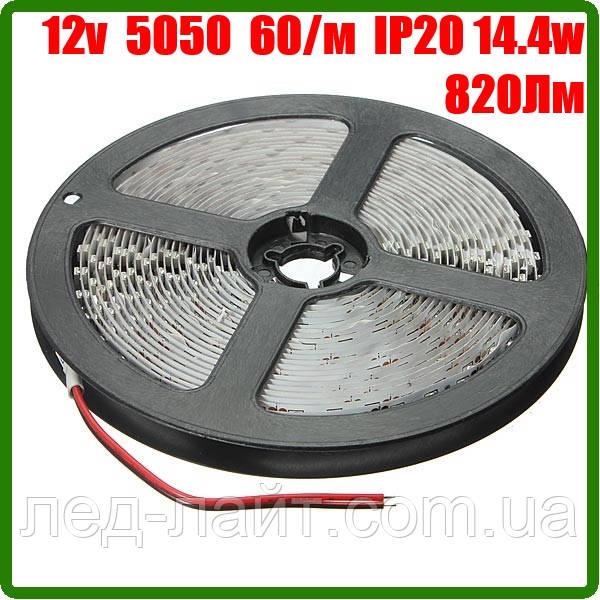 Светодиодная лента 12В 5050(60LED/м) IP20