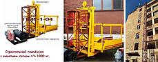 Высота подъёма Н-13 метров. Мачтовый-Строительный Подъёмник для отделочных работ ПМГ г/п 1000кг, 1 тонна., фото 2