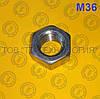 Гайка шестигранная ГОСТ 5915-70, DIN 934. М36 БП
