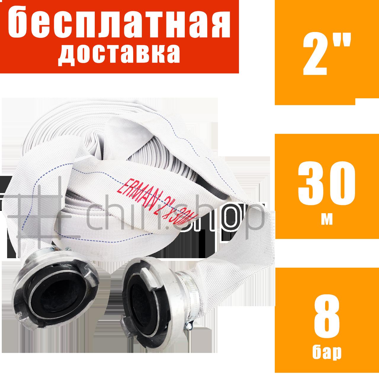Рукав пожарный с гайками 30 м, ГР-50 (51 мм), 8 бар, шланг для фекально-дренажного насоса