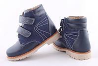 Ортопедические ботинки ТМ Берегиня для мальчика 1113