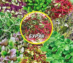 Насіння для проростків та мікрогрінів
