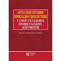 Актуальні питання прикладної цивілістики у сфері складання процесуальних документів