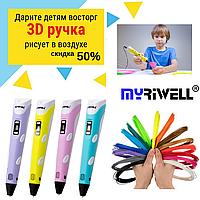 3D Pen 3Д Ручка принтер Myriwell RP 100B с LCD дисплеем второго поколения желтая