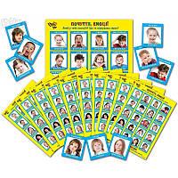 """""""Почуття. Емоції"""". Набір для індивідуальних занять з дитиною, батьками і педагогом, набір карток і постерів"""