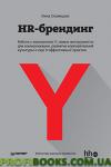 HR-брендинг. Работа с поколением Y, новые инструменты для коммуникации, развитие корпоративной культуры и еще 9 эффективных практик